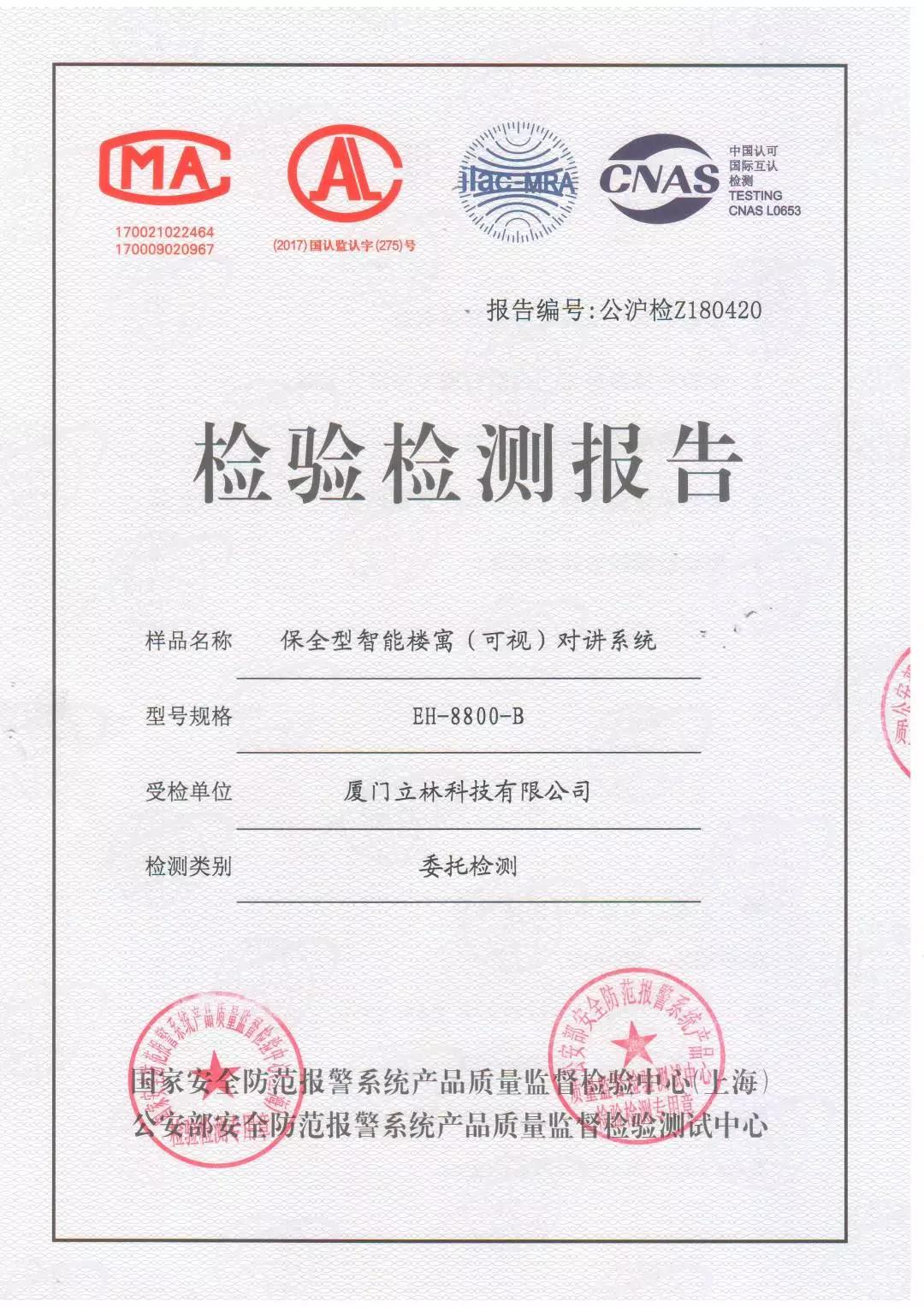the testing certification of LEELEN