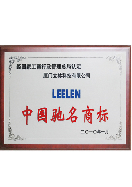 Awarded the first Chinese famous trade mark in the intercom industry