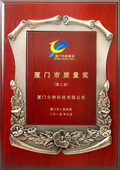 Third Xiamen Quality Award